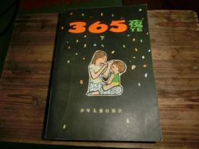 365夜【下】A6