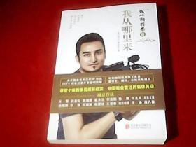 我从新疆来2:我从哪里来【签名本】