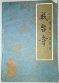 著名历史学家·文献学家·北京师范大学古籍研究所教授·陈垣得意弟子·多年担任陈垣先生的秘书·刘乃和先生签名·藏书·《北京名胜古迹丛书·戒台寺》·品好