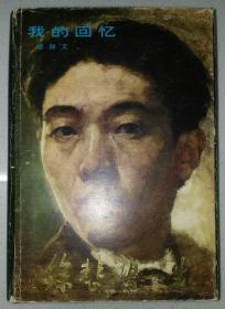 廖静文签名本·《徐悲鸿的一生》·精装·25张插图页·附一张合影照片