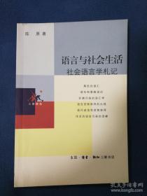 语言与社会生活:社会语言学札记
