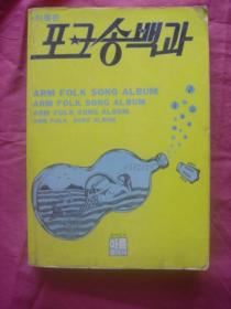 (韩文原版)民谣歌曲专辑  ARM FOLK SONG