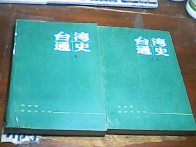 台湾通史 全两册
