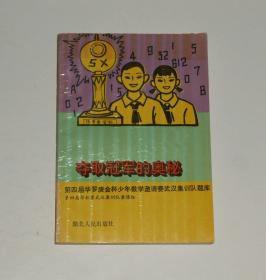 夺取冠军的奥秘--第四届华罗庚金杯少年数学邀请赛武汉集训队题库 1993年