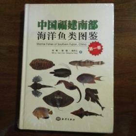 中国福建南部海洋鱼类图鉴(第1卷)