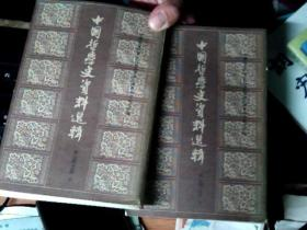 中国哲学史资料选辑  宋元明之部  上下   近九品         H3