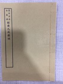 《韶舞九成乐补》 艺文印书馆印行影印