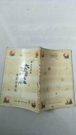 蔡志忠漫画:六祖坛经--曹溪的佛唱