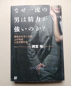 なぜ一流の男は精力が强いのか? 日文原版书