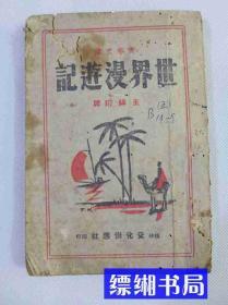 青年文库——世界漫游记 民国老书