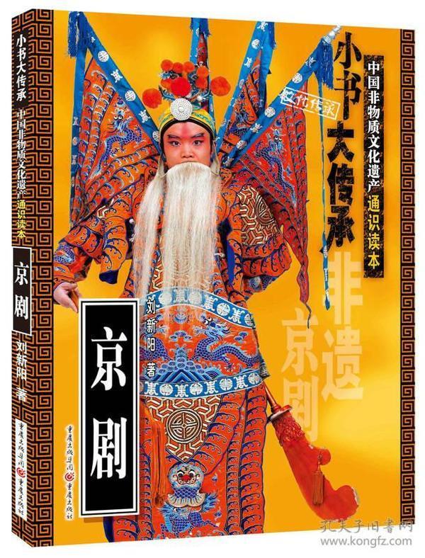 非物质文化遗产通识读本:京剧