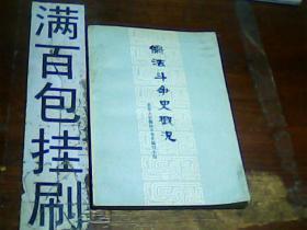 儒法斗争史概况