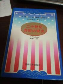 二十世纪美国小说史(作者 签名本 签赠本) 精装