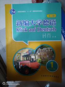 """普通高等教育""""十一五""""国家级规划教材:新编大学德语1(第2版)(教师手册)"""