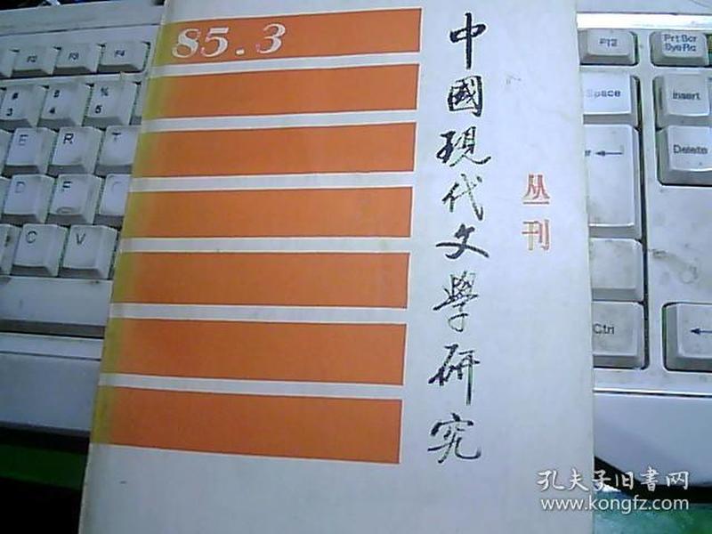 中国现代文学研究丛刊 85.3