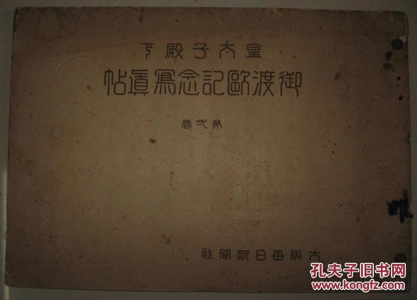 1921年日本画册 《皇太子殿下御渡欧纪念写真帖》第一卷 从横滨出发到香港停靠 冲绳  香港领事馆 市街等图片