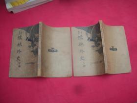 文学长篇说部:儒林外史(上下册)民国版。