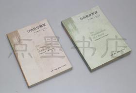 私藏好品《自由秩序原理》全二册 哈耶克 著 邓正来 译 三联书店2003年出版