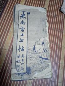 米南宫十七帖 (经折装)