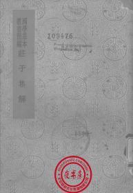 庄子集解-(复印本)-国学基本丛书简编