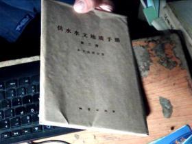 供水水文地质手册 第二册 水文地质计算  4张         5J