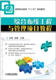 综合布线工程与管理项目教程-赠电子课件模拟试卷及答案等 刘昊 吕健 9787111430285