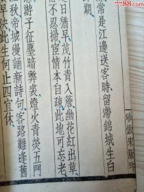剑南诗稿(卷五一卷八)