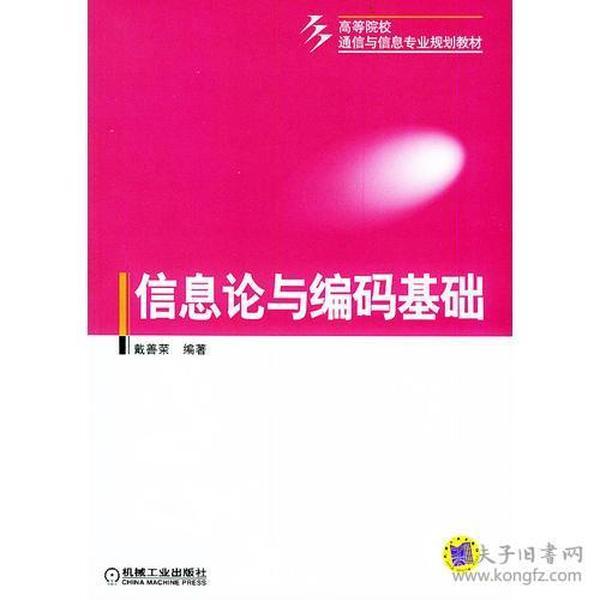 信息论与编码基础9787111148876 戴善荣 机械工业