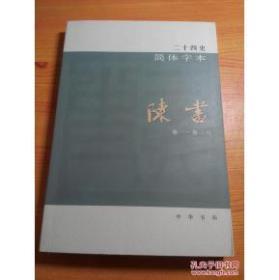 二十四史 简体字本 简装版 陈书(18)一本全
