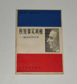 恢复事实真相--蓬皮杜回忆录 1984年1版1印