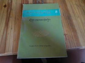 直贡法嗣(藏文版 1989年1版1印),