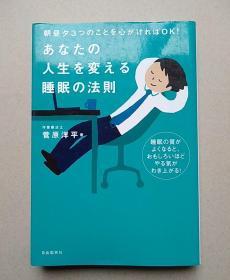 改变人生的睡眠法则 日文原版书