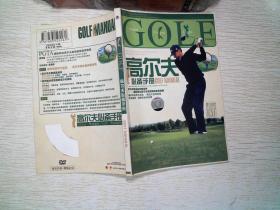 高尔夫必备手册 无盘 ,