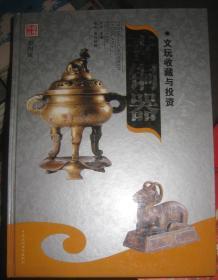 【文玩收藏与投资——青铜器(1)】中央民族大学出版社