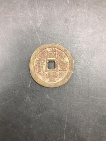 钱币铜钱;咸丰重宝,背当十。直径约36毫米。尺寸品相见图。