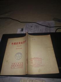 外国经济地理学 第五分册