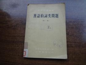 中国语文丛书:汉语的词类问题   第二集