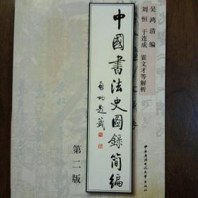 中国书法史图录简编