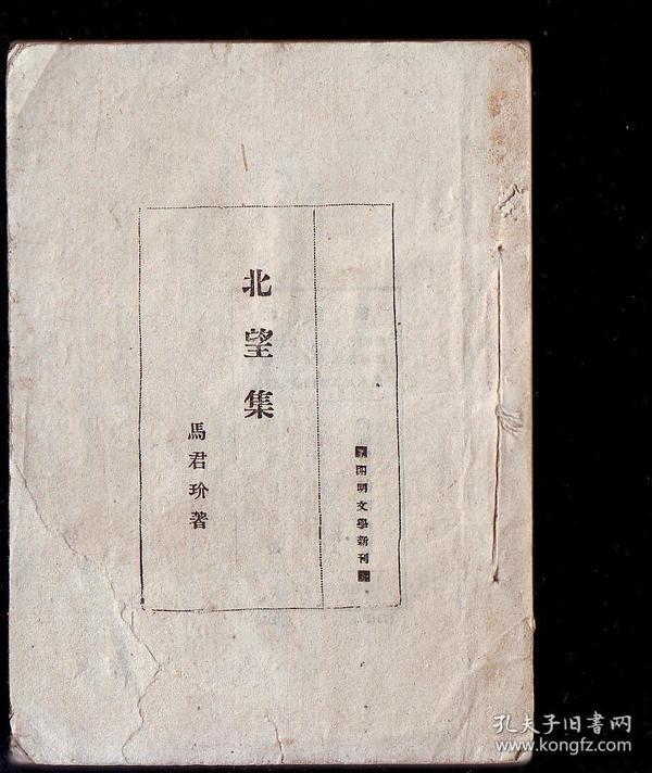 诗集[民国]:北望集