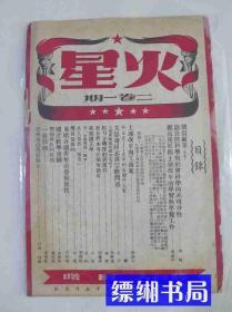 老杂志《星火》二卷一期 1950年