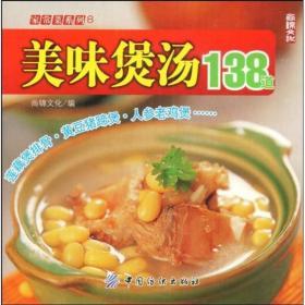 美味煲汤138道