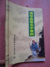 南华县常见中草药   铜版纸彩印、图文并茂  品佳近新