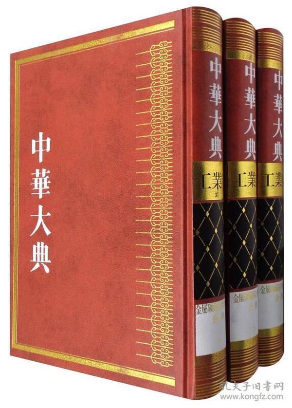 中华大典·工业典·金属矿藏与冶炼工业分典(套装1-3册)