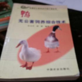 鸭无公害饲养综合技术——全国无公害食品行动计划丛书