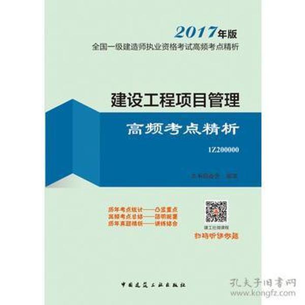 建设工程项目管理高频考点精析 2017年版全国一级建造师执业资格考试高频考点精析