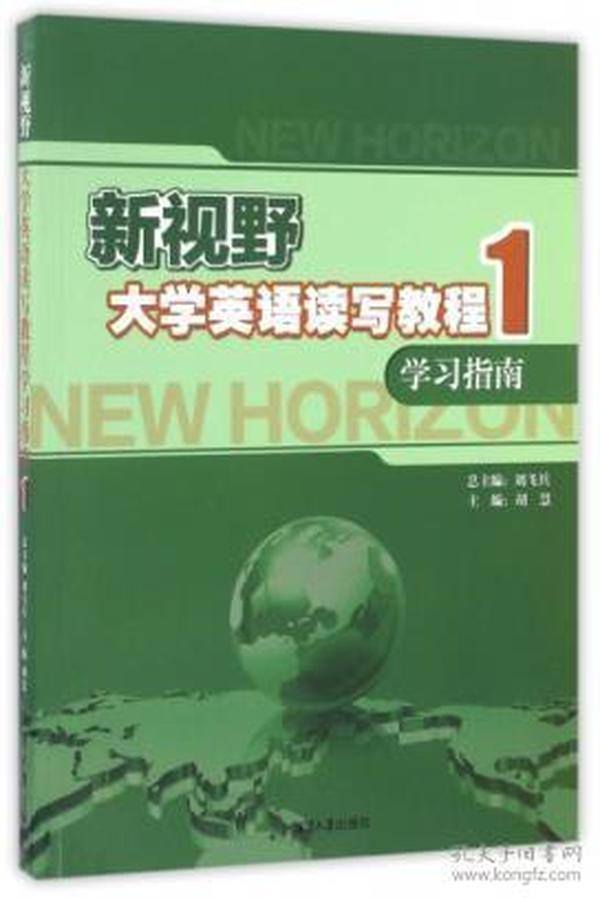 新视野大学英语读写教程学习指南. 1