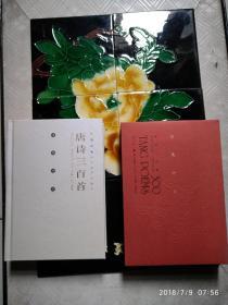 唐诗三百首(汉英对照)许渊冲签赠本 内有钤印及书信一通