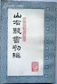 山右丛书初编