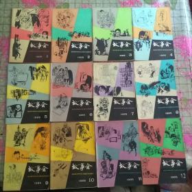 故事会(1985年1-12全十二册合售)32开外观如图,内无勾画,私藏装订好品如图,约八五品,品相因个人自定,仔细看图,观图下单不争议。(A一7)