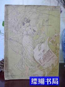 民国旧书 世界名歌选(一册全)民国21年12月初版 初版